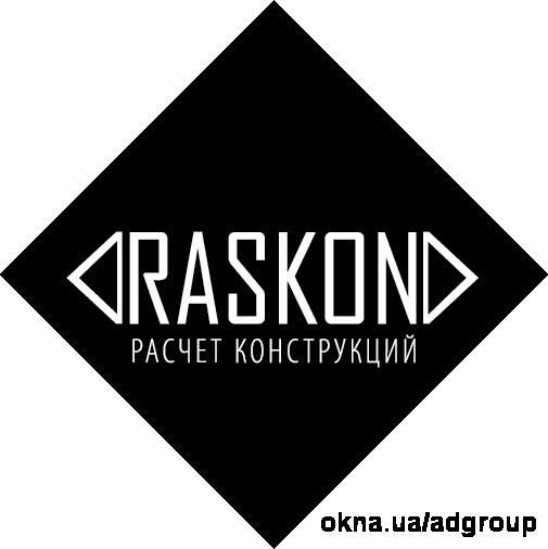 Программа по расчету окон RasKon Plus SL Subscription (на 1 рабочее место)