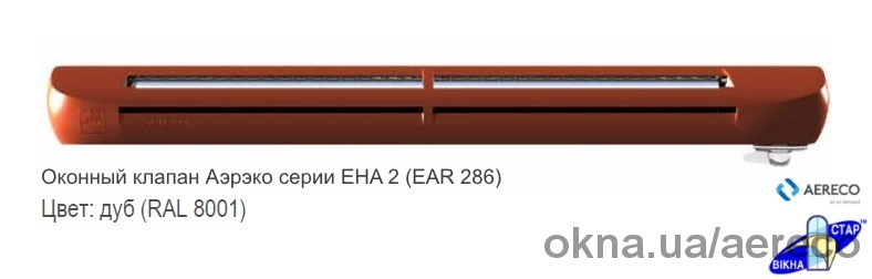 Приточный клапан Аэрэко EHA2 (EAR 286) цвет: Дуб