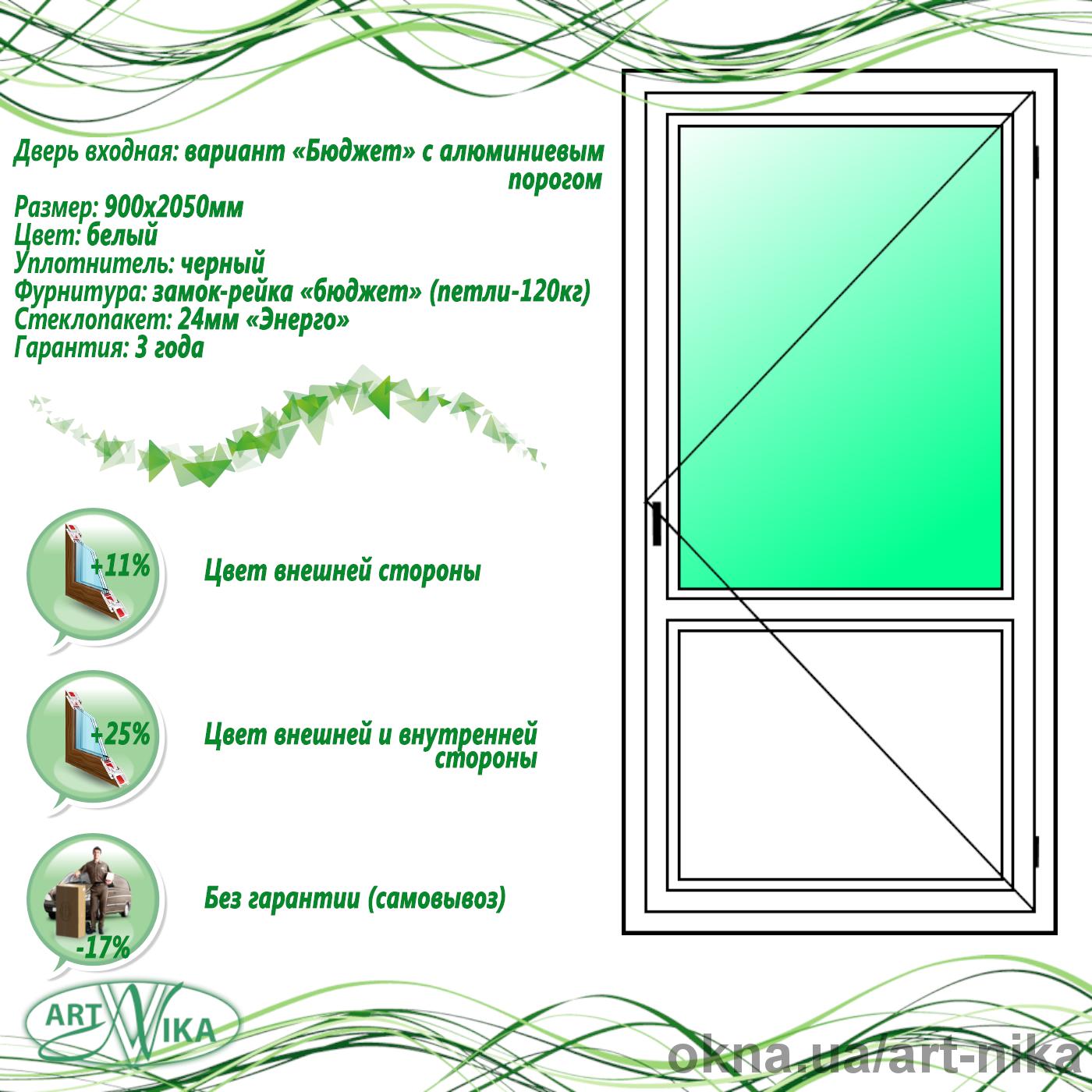"""Дверь ПВХ (пластиковая) 900х2050мм """"Бюджет"""""""