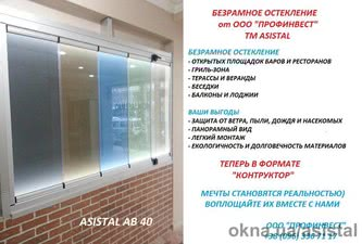 Asistal AB 40 — ASISTAL