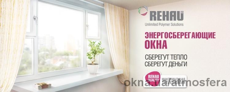 Купить окна Рехау в Запорожье