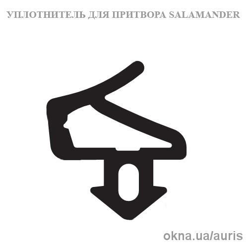 Уплотнитель притвора Salamander ЭПДМ