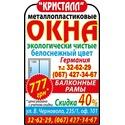 Металлопластиковые окна качественно и недорого!