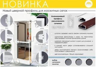Новый дверной профиль для москитных сеток — Декосан