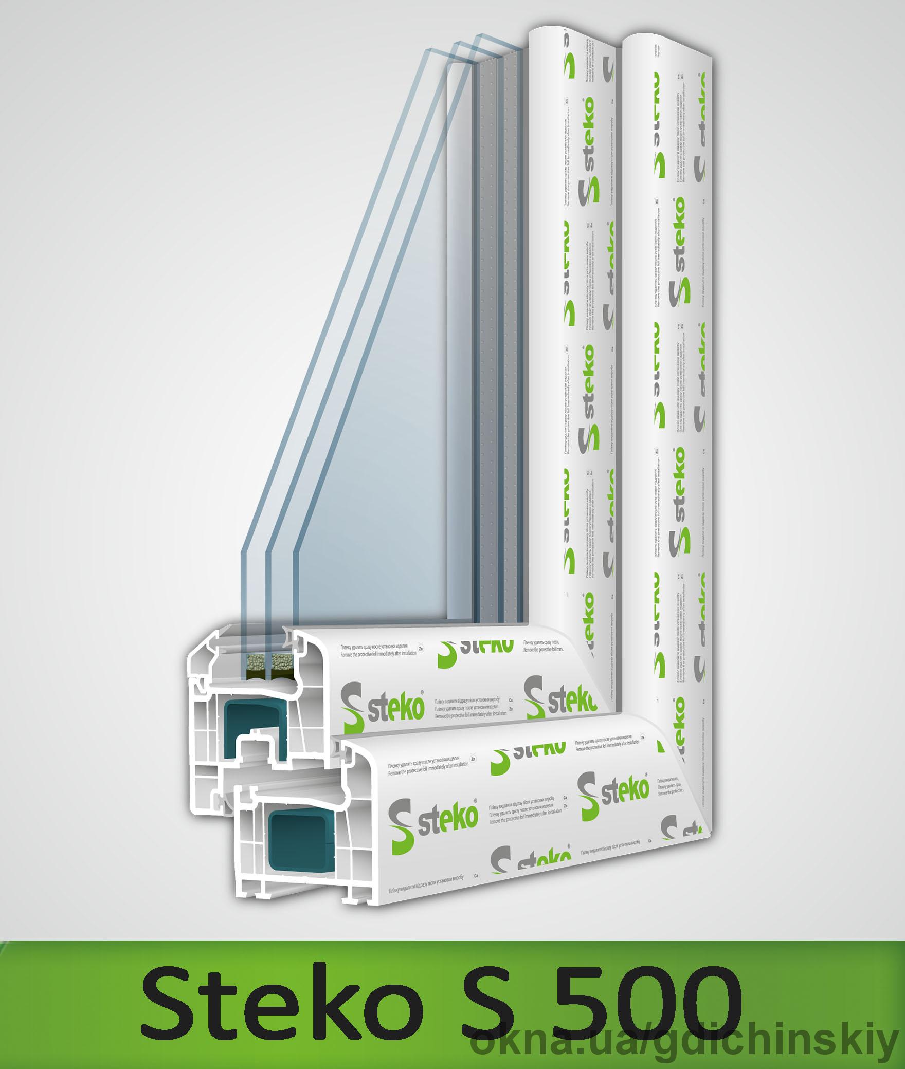 S500 1300x1400 5-камерный профиль, 2-камерный стеклопакет с энергосбережением + подоконник + отлив