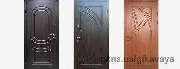 Двери входные — Гикавая О.А.