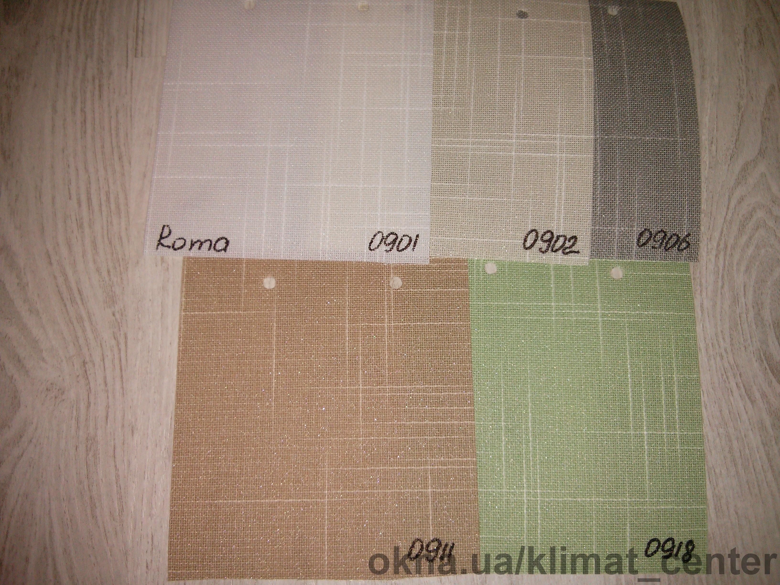 Жалюзи тканевые вертикальные Roma, цвета в ассортименте 127 мм