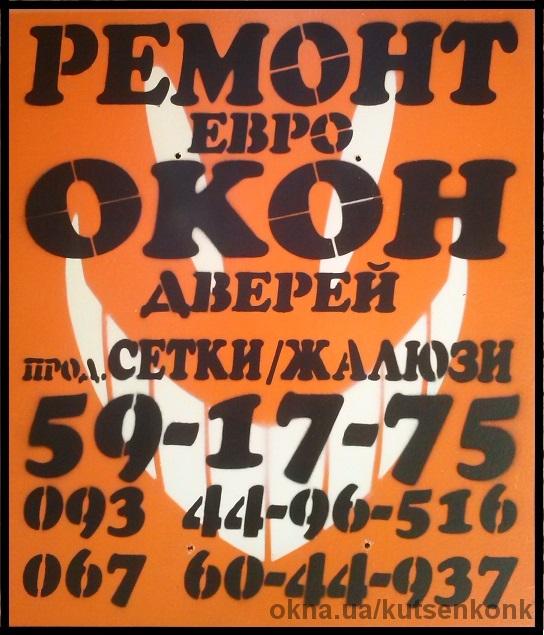 Ремонт и обслуживание м/п окон, и дверей. Николаев
