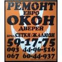 Регулировка , Ремонт пластикового окна , окон ,окно . Николаев