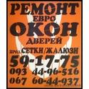 Регулировка , ремонт металлопластиковой двери . Николаев
