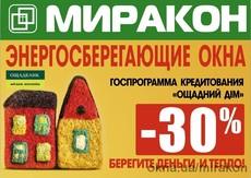 Окна в кредит в Одессе. Ощадбанк или Укргазбанк