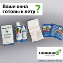 Аптечка НОВИКОН