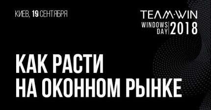 TeamWIN — Журнал ОКНА. ДВЕРИ. ВИТРАЖИ
