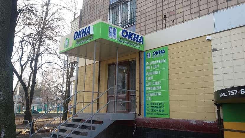 Офис на Петра Григоренко 7