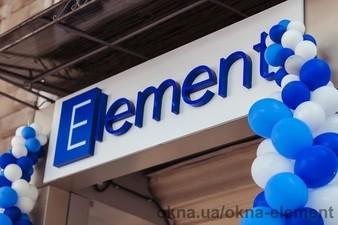 Фасад салона компании Элемент — Компания Элемент