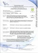Сертификат соответствия — Epsilon ТМ