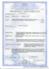 Сертификат соответствия, фурнитура AXOR — Epsilon ТМ