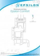 Профильная система Epsilon Comfort — Epsilon ТМ