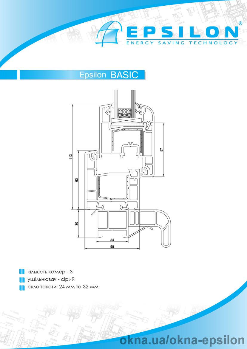 Оконная система Epsilon Basic