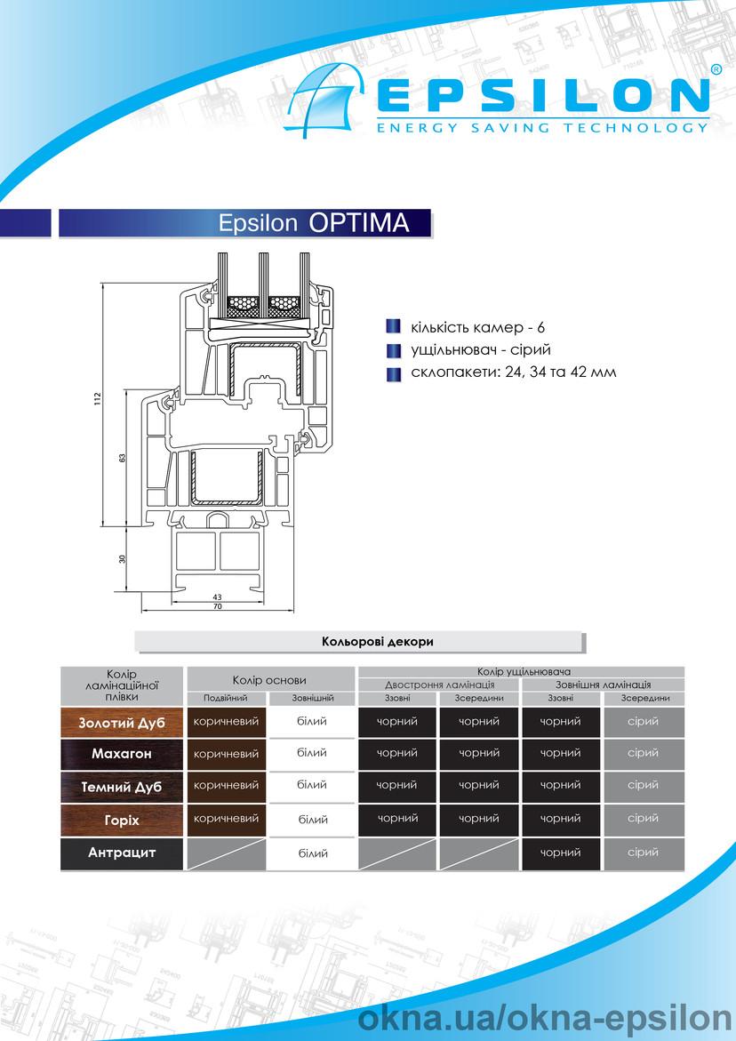 Оконная система Epsilon Optima