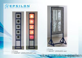 "Стенд ""Лампы"". Стенд ""Окно"" — Epsilon ТМ"