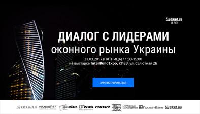 Диалог с лидерами — OKNA.ua металлопластиковые окна - Каталог