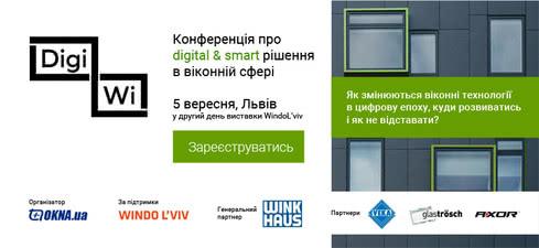 DigiWi — OKNA.ua металлопластиковые окна - Каталог