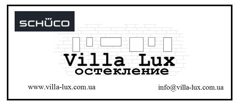 Villa-lux остекление Schuco
