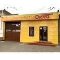 Офис по ул. Мира 67,  Килия