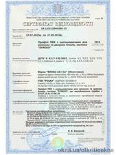 Сертификат №4 — Открытые окна