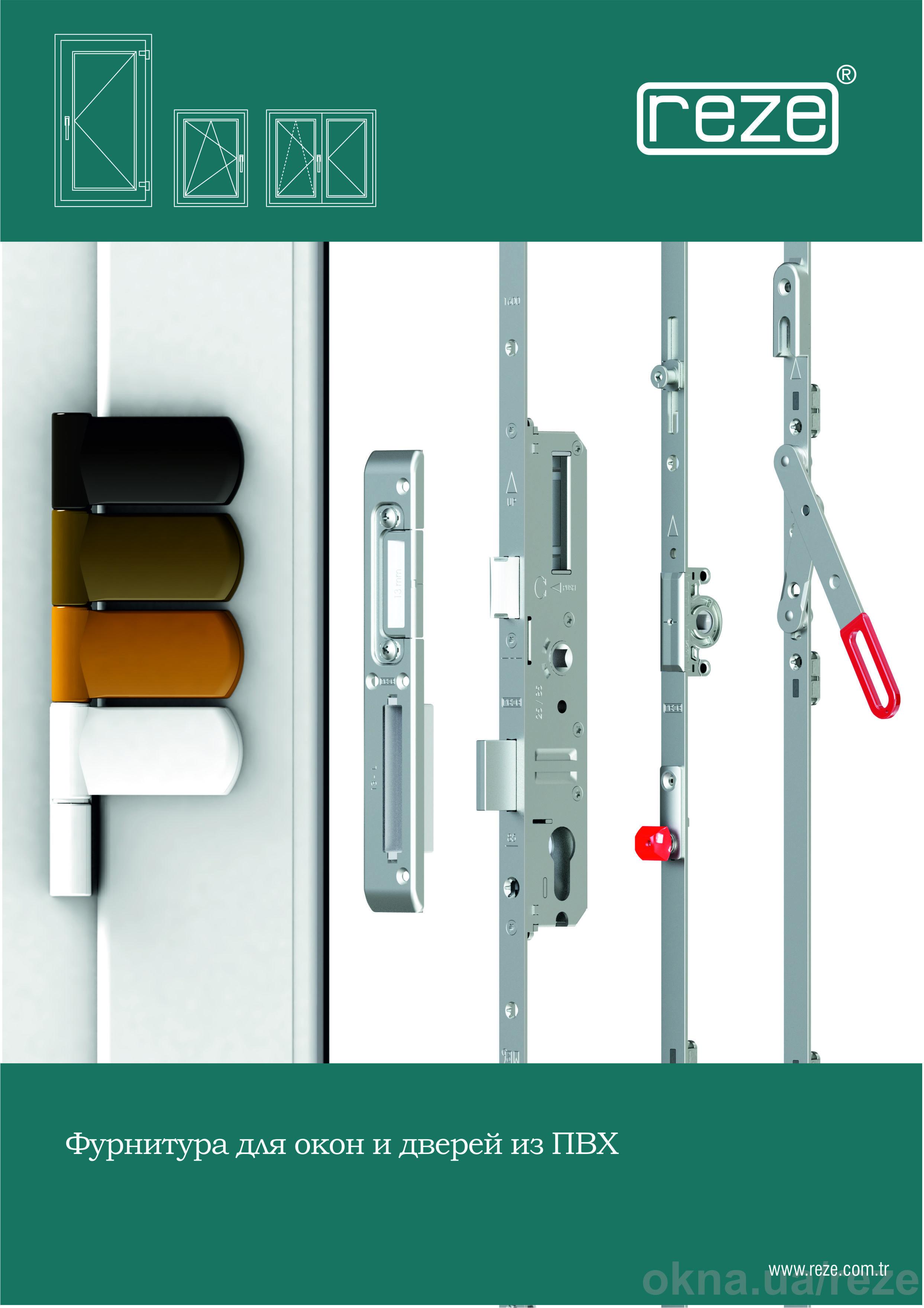 Фурнитура Reze для окон и дверей из ПВХ