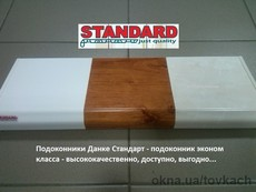 Подоконники Standart