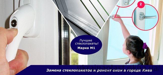Замена стеклопакетов Киев
