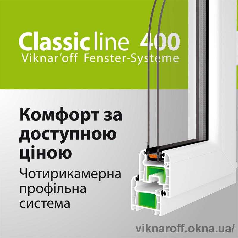 Classicline 400