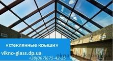 Стекляные крыши из алюминия