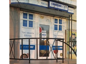Фирменный салон Виконда в г. Энергодар