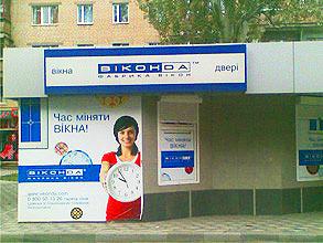 Филиал «Фирменный салон Виконда в г. Мелитополь»