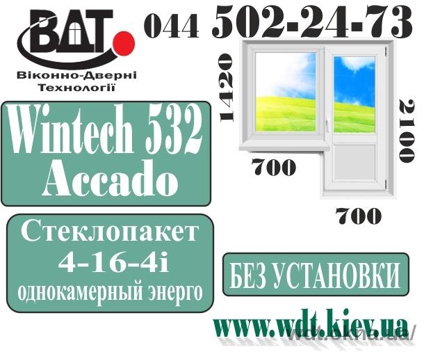 Балконный блок (выход на балкон) в 464 серию Openteck Elit 70 5 камер