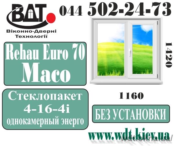 Окно двух-створчатое в 96 -серию Rehau Euro 70