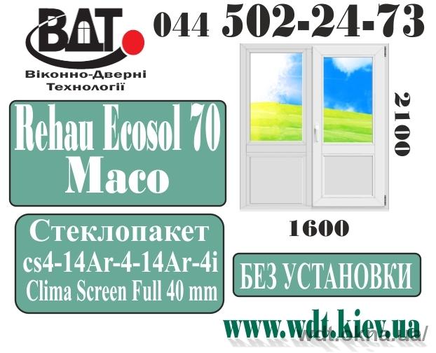 Дверь балконная (выход на балкон) двухстворчатая Rehau Ecosol 70