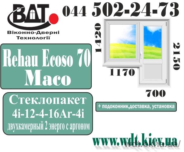 Балконный блок (выход на балкон) Rehau Ecosol 70. Серия домов &quotТ&quot.