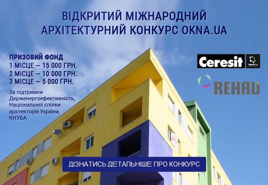 Відкритий міжнародний архітектурний конкурс OKNA.ua