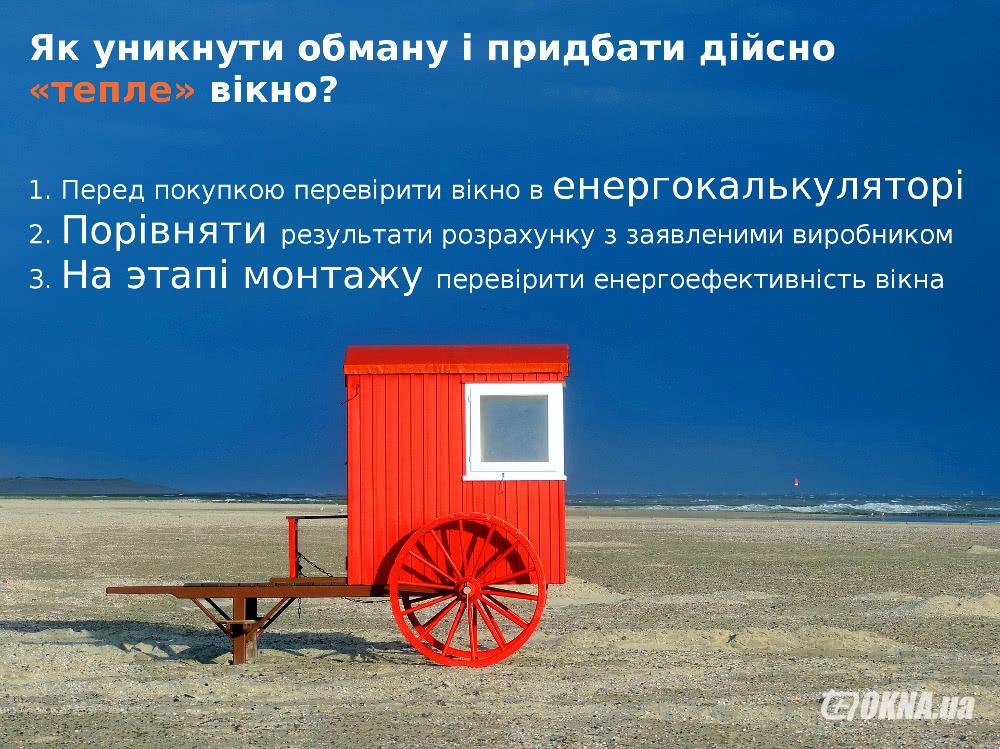 Перед покупкою перевіряйте вікно в енергокалькуляторі OKNA.ua