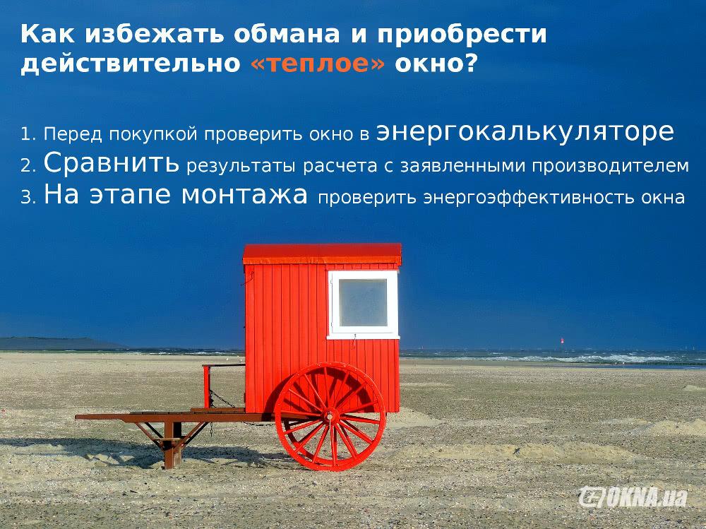Перед покупкой проверяйте окно в энергокалькуляторе OKNA.ua