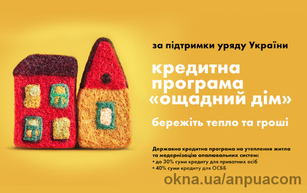 АНП участник программы «Ощадний дім».