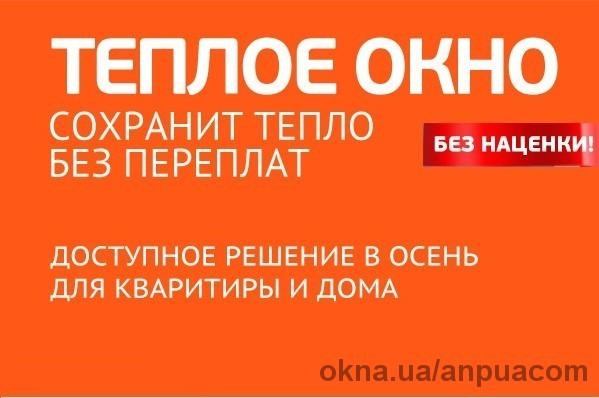 """АНП запустила новое предложение — """"Теплый край"""