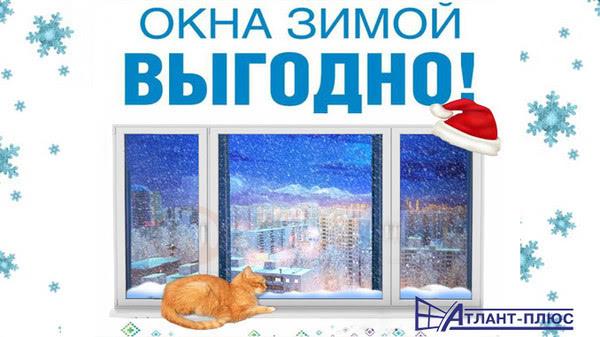 Окна от Атлант-плюс зимой выгодно!