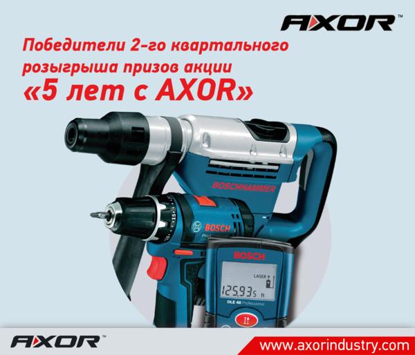 Победители 2-го квартального розыгрыша акции «5 лет с AXOR».