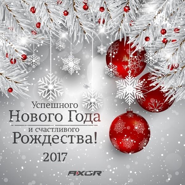 Поздравление с Новым Годом от AXOR INDUSTRY