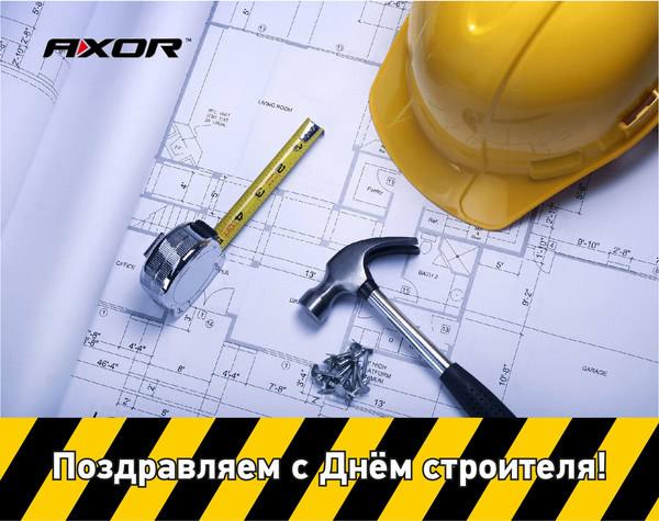 AXOR INDUSTRY поздравляет с Днем строителя!